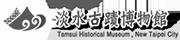 Museo del Area Histórica de Tamsui